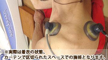 肩の特殊電気治療