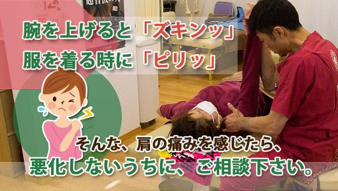 腕を上げるとズキ、服を着る時にピリそんな肩の痛みを感じたら悪化しないうちに羽島市しち整体院へご相談ください。