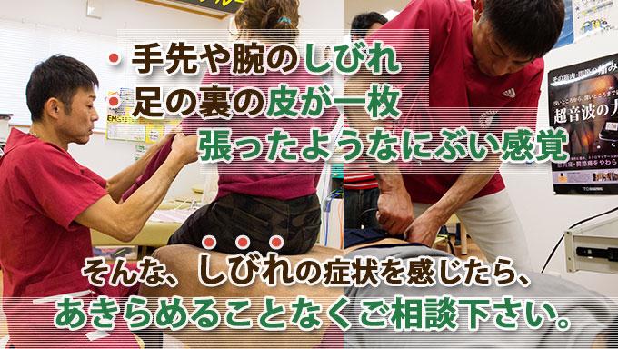 しびれの症状を感じたらあきらめることなくご相談下さい。羽島市しち整体院&志知接骨院