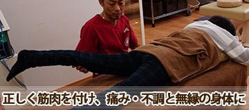 正しい筋肉を付け、痛み・不調と無縁の身体に