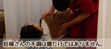 妊婦さんの不調は腰だけではありません。