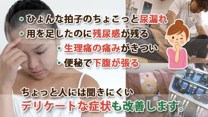 女性のデリケートな症状も改善できます。